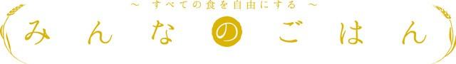minnanogohan_logo
